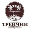 Trenchin beer restaurant